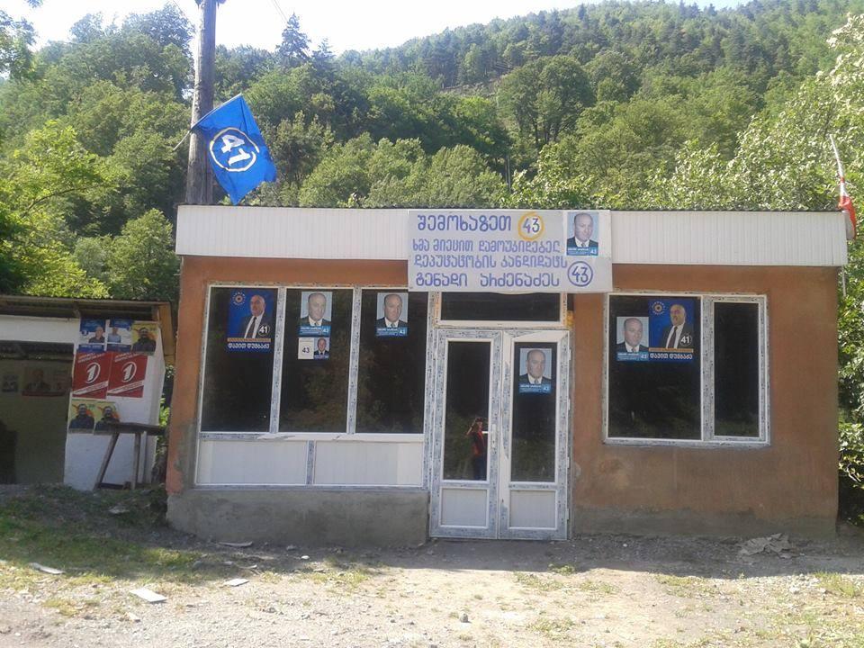 ქართული ოცნების დროშა დამოუკიდებელი კანდიდატის შტაბზე. ქედა, სოფელი დანდალო