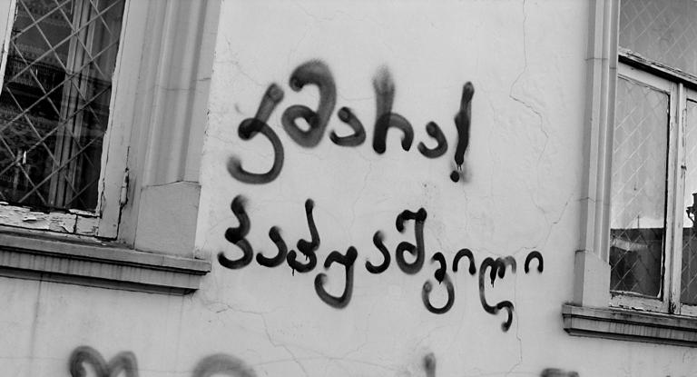 წარწერა ბათუმის ქუჩებში. 2004 წელი.