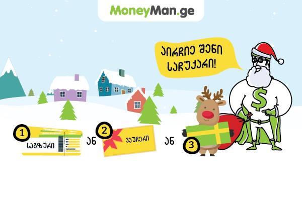 Moneyman.ge-ის საახალწლო კამპანია. ©Moneyman.ge