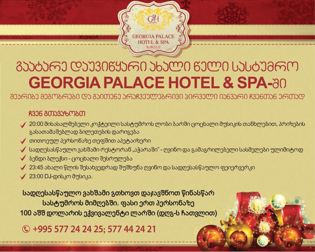 GEORGIA PALACE HOTEL & SPA ახალი წელი