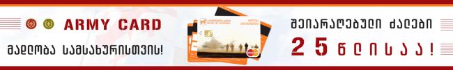 army card