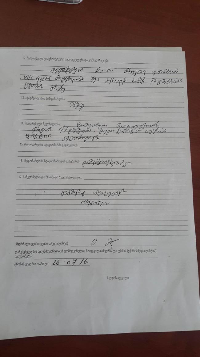 სამედიცინო დასკვნა, რითაც დასტურდება, რომ ირაკლი ქაჯაიას ნეკნი აქვს გატეხილი