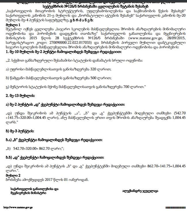 საქართველოსგანათლებისადამეცნიერებისმინისტრის ბრძანება№181/ნ 2016წლის30დეკემბერი ქ.თბილისი