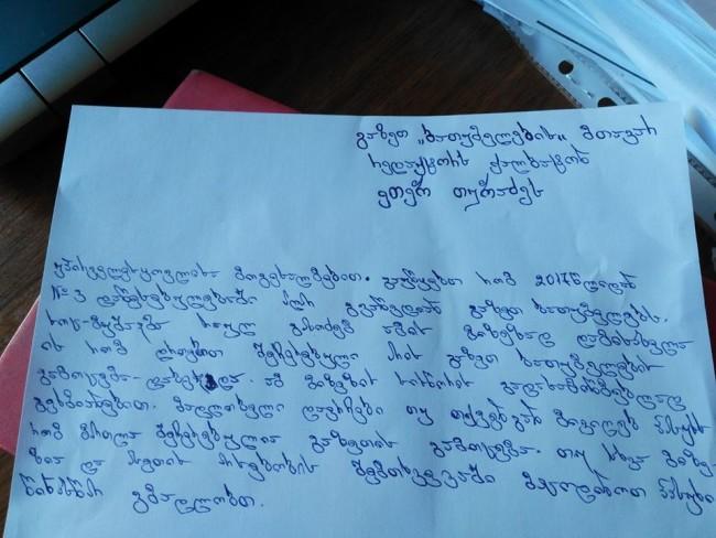 """პატიმრის წერილი """"ბათუმელებს"""""""