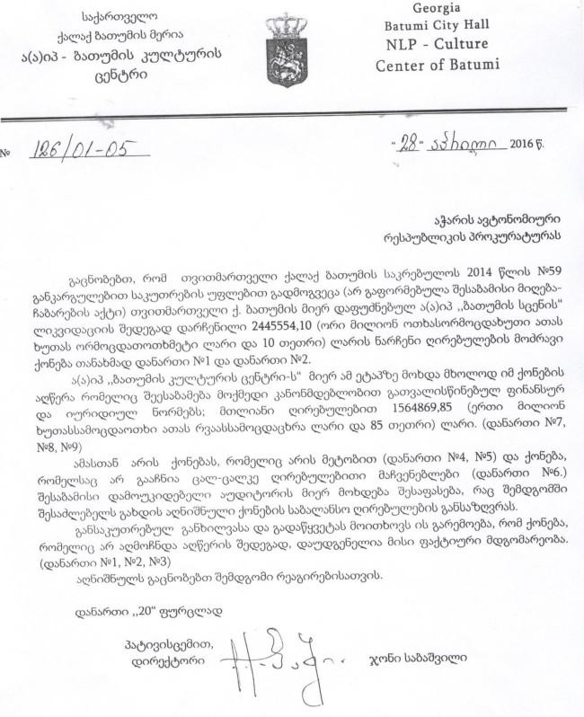 წერილი 126_Page_01