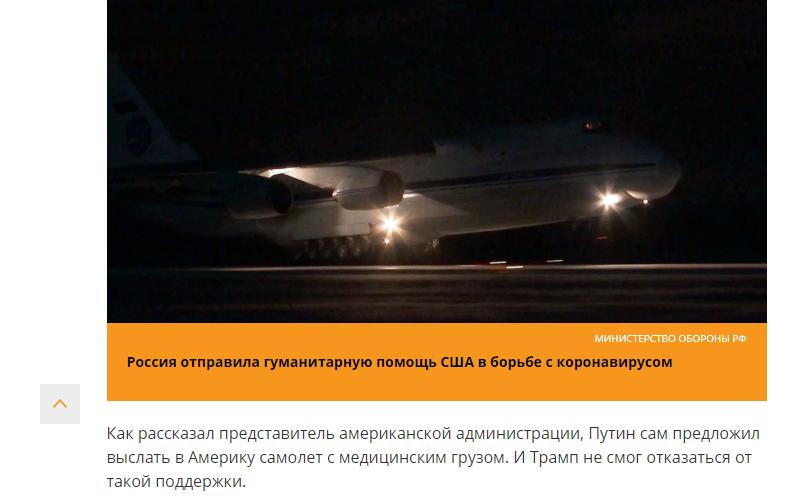 მინაწერი: რუსეთმა აშშ-ში, კორონავირუსის გამო, ჰუმანიტარული დახმარება გააგზავნა