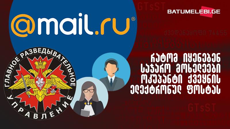 Почему грузинские госслужащие используют mail.ru?