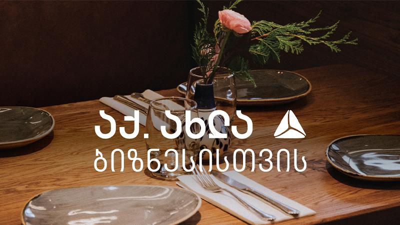 რესტორანი ზაზანოვა