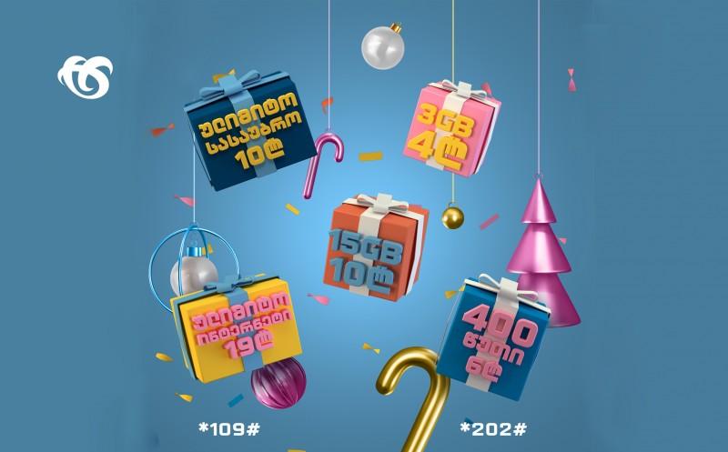 სილქფესტის საახალწლო კვირეული 5 საუკეთესო აქციით,  გილოცავთ 2021 წელს!