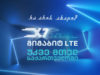 გიგაბიტ LTE უკვე მთელი საქართველოშია