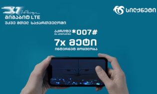 გიგაბიტ LTE