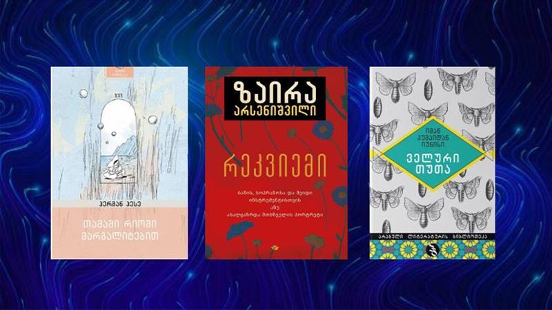 2021 წელს გამოცემული ახალი წიგნები ფესტივალიდან